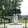 Пам'ятник на честь 950-річчя міста (1980)