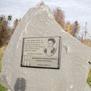 Пам'ятний знак на місці друкарні Івана Фелікса Гербурта XVI ст.